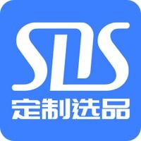 SDS定制选品